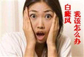 女性患上白癜风的原因有哪些