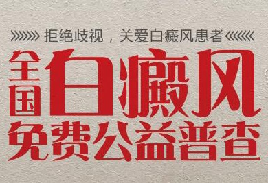 6.25世界白癜风日・南宁西京全国白癜风免费公益普查